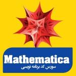 https://partoyar.com/uploads/media/mathematica-متمتیکا