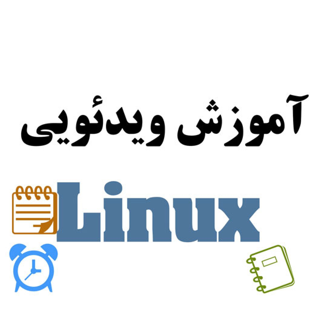 https://partoyar.com/uploads/media/آموزش لینوکس linux