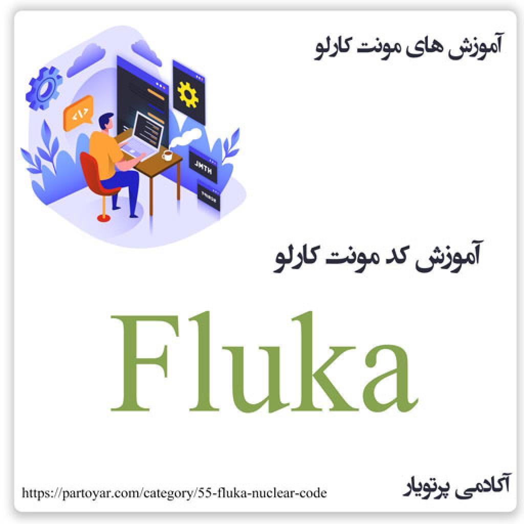https://www.partoyar.com/uploads/media/آموزش فلوکا   - fluka