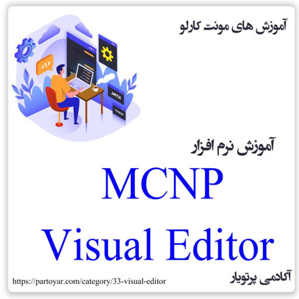 https://partoyar.com/uploads/media/ویژوال ادیتور  mcnp visual editor